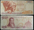 Greece, 100 Drachmai Banknote, 1978